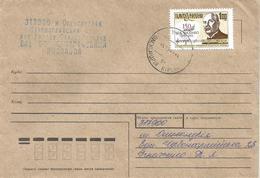 Ukraine 1994 Kiev Classical Music Composer Lysenko Cover - Oekraïne