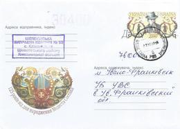 Ukraine 2000 Schepetiwka Classical Music Flute Harp Postal Stationary Cover - Oekraïne