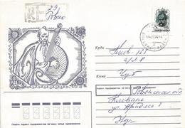 Ukraine 1994 Riwne Local Provisional Issue Registered Postal Stationary Cover - Oekraïne