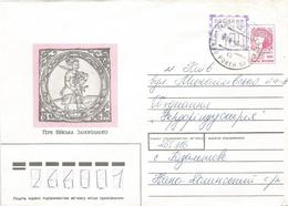 Ukraine 1994 Local Provisional Issue Registered Postal Stationary Cover - Oekraïne