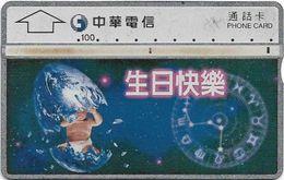 Taiwan - Chunghwa Telecom - L&G - Happy Birthday - 666C - 1996, 100U, Used - Taiwan (Formosa)