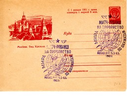 81bSpecial Postmark15.3-12.5.1961USSR, MoscowWorld Chess Championship Match - Scacchi