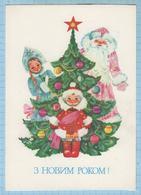 USSR / Post Card / Soviet Union / UKRAINE / Happy New Year Santa Claus. Snow Maiden. Christmas Tree. Artist Vasinа. 1982 - New Year