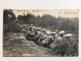 AK CP Soldats Russe Russie Russland Moscou? Militaire Militair Uniform 1915 - War 1914-18