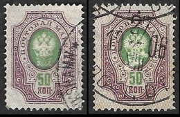 RUSSIE  1889-1904 -  YT  50 A Et 50 B   Vergés  Horizontalement Et Verticalement  - Oblitérés - 1857-1916 Empire