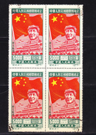 CHINA -NORTHEAST-1950-STAMPS-USED-SEE-SCAN - 1949 - ... People's Republic