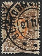 RUSSIE  1889-1904   -  YT  51 B  Vergé Vertical  Oblitéré - 1857-1916 Impero