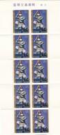 Japon Nº 1463 En Hoja De 10 Sellos Con Plieges - 1926-89 Imperatore Hirohito (Periodo Showa)