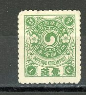 CORÉE - DIVERS - N° Yvert 17 (*) - Korea (...-1945)