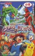 POKEMON * Carte Prépayée Japon * Comics  (284) MANGA * ANIME * PHONECARD JAPAN * MOVIE * FILM * CINEMA - BD