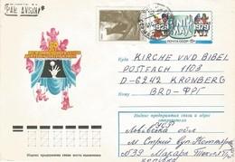 Ukraine 1983 Kiev Marionette Puppet Theatre Sable Martes Zibellina Cat Postal Stationary Cover - Marionetten