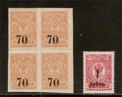 (Fb).Siberia.1919.-70 Su 1k Quartina E 1r Su 4k.Nuovi,gomma Integra (31-19) - Siberia E Estremo Oriente