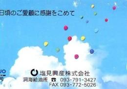Carte Prepayee JAPON * (1866) BALLON * MONTGOLFIERE - Hot Air Balloon * Aerostato * Heißluft Prepaid CARD JAPAN - - Sport