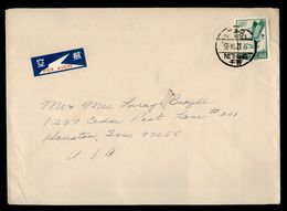 China Taiwan Cover           (A-2600-Special-1) - 1945-... Republic Of China