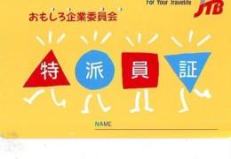 Télécarte Japon * JTB * (504) * PHONECARD JAPAN * TELEFONKARTE * - Publicité