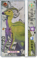 TAIWAN - Jurassic Park/The Lost World, Chunghwa Telecard(A710A90), CN : 744K, Used - Taiwan (Formosa)