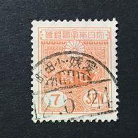 "◆◆◆ Japón 1937  Taisho Stamps ""Showa"" Wmkd. White Paper Flat Plate Print (New Die)  VI  7Sen  USED  18.5X22  AA3072 - 1926-89 Imperatore Hirohito (Periodo Showa)"