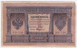 Russia P 15 - 1 Ruble ( 1915 ) - Fine+ - Russia