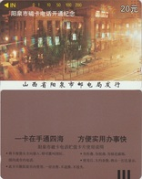 558/ China - Province Shanxi; Night Street, 20Y, Hard Find Province, Mint - China