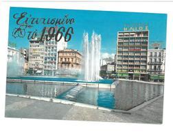 Grecia Hellas Greece Athens Palce Omonia Atene Piazza Omonia 1965 Condizioni Come Da Scansione - Grecia