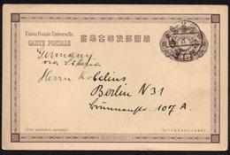 JAPAN 1911. RARE CARTE POSTALE, TOKIO - BERLIN, GERMANY - Covers & Documents