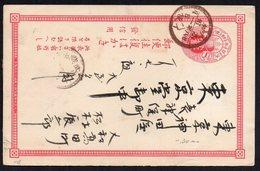 JAPAN, RARE CARTE POSTALE POSTCARD GANZSACHEN - Covers & Documents