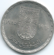 Egypt - Arab Republic - 10 Piastres - AH1405 (1985) - KM570 - 25th Anniversary Of The National Planning Institute - Egypt
