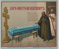 Russie Image Religieuse Russe  Ukraine  Kiev 1911 - Santini