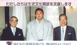 Télécarte  Japon * SUMO * JAPAN (975) LUTTE LUTTEURS WORSTELEN * JUDO *  Kampf Wrestling LUCHA Phonecard - Sport