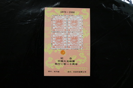 China Philatelic Exhibition Centenary Of Postage Stamps Block Of Four 1988 A04s - 1949 - ... People's Republic