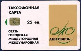 RUSSIA - RUSSIE - RUSSLAND LENSVYAZ LENINGRAD REGION 25 UNITS CHIP PHONECARD TELECARTE GOOD USED - Russie