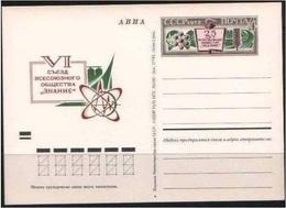 1972 Postcard With Printed Original Stamp N5. - 1923-1991 URSS
