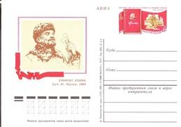 1976  Postcard With Printed Original Stamp - 1923-1991 URSS