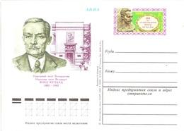 1982  Postcard With Printed Original Stamp - 1923-1991 URSS