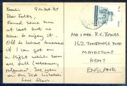 K1055- Postal Used Post Card. Post From Pakistan To England UK U.K. Illuminated Kharadar Jamat Khana Karachi. - Pakistan