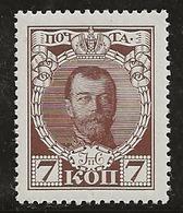 Russie 1913 N° Y&T :  80 ** - 1917-1923 Republic & Soviet Republic