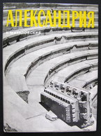 Russian Book Alexandria Александрия Album 1970 - Books, Magazines, Comics