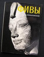 Russian Book Thebes Фивы Album 1973 - Books, Magazines, Comics