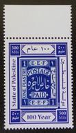 PREMIER TIMBRE PALESTINIEN 2018 - NEUF ** - NOUVEAUTE - HAUT DE FEUILLE - Palestine