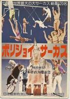 Calendar Japan 1978 - Circus - Japan - Gymnasts - Equilibrium - Bear - Dog - A Rarity. - Calendars