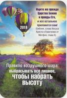 Calendarik Russia 2019 - Girl - Child - Smile - Apples - Flowers - Message - Kindness - Vintage - Beautifully - Religion - Calendars