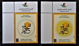 UNIVERSITE AN-NAJAH 2018 - NEUFS ** - NOUVEAUTE - COINS DE FEUILLES - Palestine