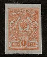 Russie 1917-1919 N° Y&T :  109 ** - 1917-1923 Republic & Soviet Republic