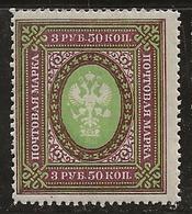 Russie 1917-1919 N° Y&T :  126 ** - 1917-1923 Republic & Soviet Republic