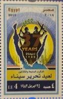 Egypt- Sinai Liberation Day - Unused MNH - [2019] (Egypte) (Egitto) (Ägypten) (Egipto) (Egypten) Africa - Egipto