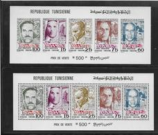 Tunisie Bloc Feuillet N°10 - Dentelé & Non Dentelé - Neuf ** Sans Charnière - TB - Tunisie (1956-...)