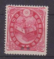COREE : N° 15 * . BUREAUX JAPONAIS . TB . 1900 . - Korea (...-1945)