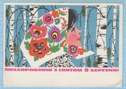USSR / Post Card / Soviet Union / UKRAINE Women's Day On March 8. Girl. Birch. Artist Kudryashova 1968. - Mother's Day