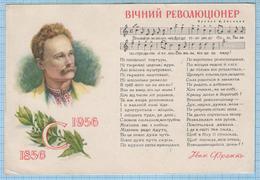 USSR Post Card Soviet Union UKRAINE Ivan Franko Is 100 Years Old. Hymn Notes Eternal Revolutionary Artist Casian 1956 - Writers