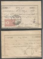 HOLYLAND. 1913 (15 Febr) Jerusalem. Turkish PO Postal Receipt/fiscal Fkd + Post Office Cds. Unusual. - Palestine